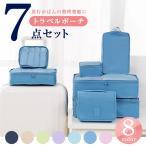 旅行用 トラベルポーチ 7点セット フック付き化粧ポーチ アレンジケース 衣類収納 防水 メッシュバッグ 整理