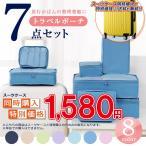 スーツケースと同時購入で特別価格 旅行用 トラベルポーチ 7点セット フック付き化粧ポーチ アレンジケース 衣類収納 防水 メッシュバッグ 整理 送料無料
