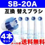 Braun ブラウン オーラルB 互換 替えブラシ EB20-4対応 4本セット SB-20A対応 オーラルb  パーフェクトクリーンメール便送料無料 YM50