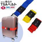 スーツケースベルト TSAロック 3桁 ダイヤル式 トラベル 旅行用品 ワンタッチ装着 一目で分かる 盗難防止 C-13