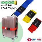 【スーツケースと同時購入で特別価格】 スーツケースベルト TSAロック 3桁 ダイヤル式 トラベル 旅行用品 ワンタッチ装着 一目で分かる 盗難防止