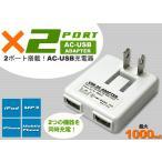 Yahoo!あるだけショップAC充電器 USBタイプ 2ポート 1A ホワイト コンセント コンパクト 海外対応  ACアダプター 小型 同時充電