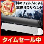 PCスピーカー 高音質 サウンドバー USB スピーカー ステレオ 大音量 スマホ パソコン おしゃれ 重低音 テレビ iPhone 2.0ch 送料無料