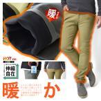ショッピングデニム デニムパンツ 裏フリース ボア 起毛 ストレッチ 伸縮 ストレート テーパード 暖 パンツ ダメージデニム メンズ