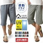 感動ドライ 吸汗速乾 接触冷感 UVカット UPF50+ すててこ ステテコ ショートパンツ 伸縮 イージーパンツ ストレッチパンツ クライミングパンツ パジャマ メンズ