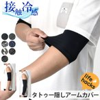 アームガード タトゥ隠し 刺青隠し ロング ショート 接触冷感 日焼け対策 ラッシュガード メンズ セール mens