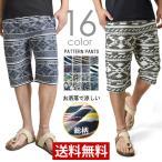 スウェット ショートパンツ メンズ  ミニ裏毛 カット総柄 4パターン ボトムス