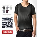 半袖 Tシャツ メンズ ボーダー カットソー 脇汗対策 セール mens