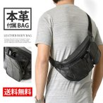 Bag - ボディバッグ 本革 レザー ショルダー 2Wayバッグ メッセンジャーバッグ バッグ ラム メンズ レディース ウエストポーチワンショルダーバッグ
