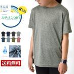 感動ドライ 吸汗速乾 接触冷感 UVカット UPF50+ 半袖 Tシャツ 脇汗対策 ラッシュガード 水陸両用 メンズ