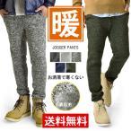 ジョガーパンツ メンズ スウェット イージーパンツ メンズ  ニット フリース 暖 パンツ 裏起毛 ボトムス セール