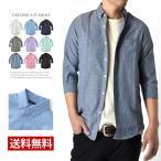 オックスフォード ビジネスシャツ 7分袖シャツ ボタンダウンシャツ メンズ