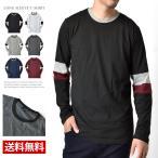 長袖Tシャツ メンズ ロンT 袖カラー配色切替
