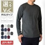 男性流行 - ロング Tシャツ 長袖 Tシャツ カットソー クルーネック Vネック 無地 脇汗対策 メンズ おしゃれ きいサイズ M L LL 3L