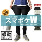 アンクル丈 パンツ メンズ ストレッチパンツ イージーパンツ スマホ ポケット 伸縮 大きいサイズ M L LL 3L