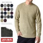 ニット セーター メンズ 畔編み 7G ミックス 杢カラー セール mens