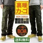 カーゴパンツ メンズ ジョガーパンツ 裏起毛 ボトムス 暖 パンツ 裏ボア 防寒パンツ 黒パン 裏起毛 チノパン  メンズ セール