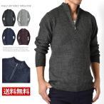 ニットセーター メンズ リブ織り ハーフジップ 杢カラー