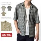 半袖シャツ メンズ コーチシャツ ステン衿 チェック柄 グレンチェック セール mens