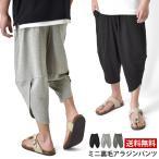 スウェットパンツ 6分丈 サルエルパンツ アンクルパンツ イージーパンツ ショートパンツ クライミングパンツ メンズ