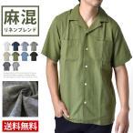 麻 半袖シャツ リネンブレンド 開襟シャツ オープンカラー リゾート カジュアルシャツ メンズ セール mens