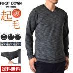 フリース メンズ ロングTシャツ 長袖カット メンズ 長袖Tシャツ メランジニット キーネック