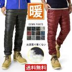 ダウンパンツ メンズ 登山用パンツ アウトドアパンツ 防寒パンツ メンズ 暖 パンツ セール