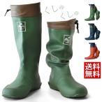 レインブーツ たためる パッカブル 長靴 メンズ 雨具 梅雨 キャンプブーツ コンパクト収納 セール