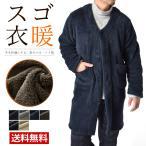 Yahoo!アルージェ着る毛布 コーディガン ロングカーディガン ガウン フリース 暖か はんてん ルームウェア メンズ セール着る毛布
