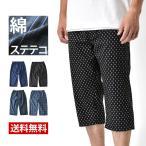 ステテコ ショートパンツ イージーパンツ パジャマ 下着 汗じみ防止 大きいサイズ M L LL 3L メンズ セール ボトムス