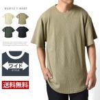 半袖Tシャツ メンズ ワッフル サーマル ルーズサイズ ガゼット 夏 インナー セール mens