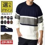 ニット セーター 7ゲージ クルー タートル 配色 無地 メンズ mens セール