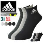 アディダス adidas ソックス 3足組 メンズ 2タイプ ショート丈&アンクル丈  セール mens