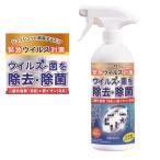 即納 除菌フレッシュ 350ml 東亜産業 ウイルス 菌 対策 除去 消臭 二酸化塩素 銀 イオン スプレータイプ 日本製 セール