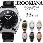 BROOKIANA あすつく 腕時計
