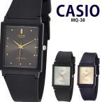 CASIO カシオ スタンダード メンズ 腕時計 レディース キッズ MQ-38-1A MQ-38-7A MQ-38-9A