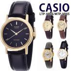 腕時計 CASIO カシオ スタンダード レザー メンズ レディース LTP-1095Q-7B LTP-1095Q-9B1 LTP-1095Q-1A LTP-1095Q-7A LTP-1095Q-9A MTP-1095Q-1A ゴールド