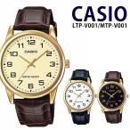 腕時計 CASIO カシオ スタンダード レザー メンズ レディース LTP-V001GL-1B LTP-V001GL-7B LTP-V001GL-9B MTP-V001GL-1 ゴールド