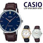 腕時計 CASIO カシオ レザー メンズ レディース LTP-VT01L-1B LTP-VT01L-2B MTP-VT01L-1B