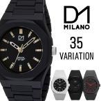D1 MILANO D1 ミラノ あすつく 腕時計