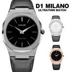 D1 MILANO D1ミラノ 腕時計 メンズ ULTRA THIN UTL ステンレス 防水 レザー 革