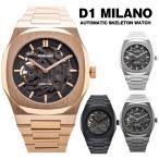 D1 MILANO D1ミラノ 腕時計 メンズ 自動巻き 機械式 スケルトン ステンレス 防水 メタルバンド オートマティック