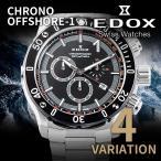 EDOX エドックス クロノオフショア1 CHRONOFFSHORE-1 10221-3M-NIN 10221-37N-NINJ 10221-37R-NIR 10221-37RBU7-BIR7 メンズ 時計 腕時計 クオーツ クロノグラフ
