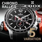 EDOX エドックス クロノラリーS 10229-3CA-NIN 10229-357NRCA-NIR 10229-37RCA-AIR 10229-3M-AIN 10229-3M-NIN メンズ 腕時計