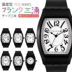 量産型フランク三浦 腕時計 チープ三浦 チープミウラ 誕生日プレゼント 贈り物 トノー型