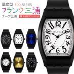 量産型フランク三浦 腕時計 チープ三浦 チープミウラ 誕生日プレゼント 贈り物 トノー型 チプカシ