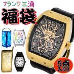 福袋 腕時計 総額3万円以上の商品が入ったフランク三浦の福袋 腕時計 バッグ メンズ ブランド 財布
