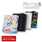 フランク三浦 財布 二つ折り財布 ラウンドファスナー 金運アップ 奇跡の財布 プレゼント 景品 FMS-07