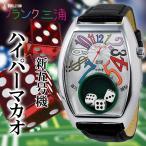 フランク三浦 五号機(新) ハイパーマカオ  腕時計 メンズ FM05K[国内正規品]
