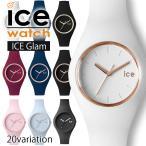 アイスウォッチ ICE-WATCH アイス グラム ICE GLAM 時計 腕時計